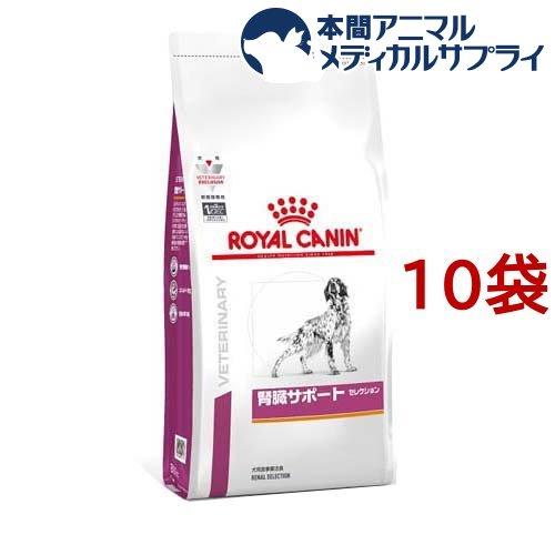 ロイヤルカナン 犬用 腎臓サポートセレクション(1kg*10袋セット)【ロイヤルカナン(ROYAL CANIN)】