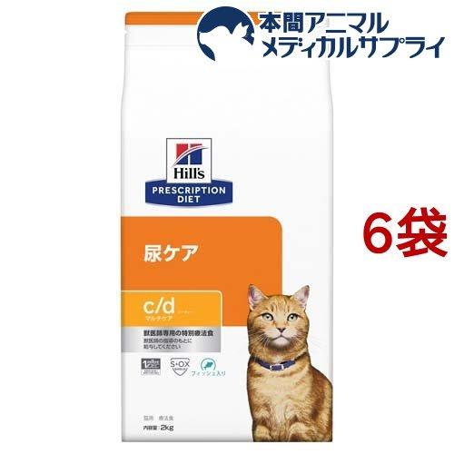 ヒルズ プリスクリプション・ダイエット 猫用 c/d マルチケア 尿ケア フィッシュ入り(2kg*6袋セット)【ヒルズ プリスクリプション・ダイエット】