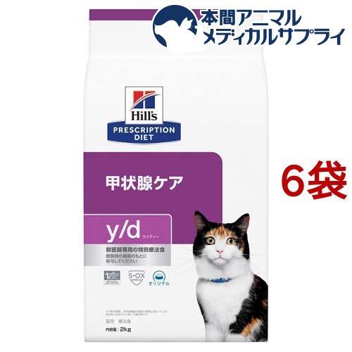 ヒルズ プリスクリプション・ダイエット 猫用 y/d 甲状腺ケア プレーン ドライ(2kg*6袋セット)【ヒルズ プリスクリプション・ダイエット】
