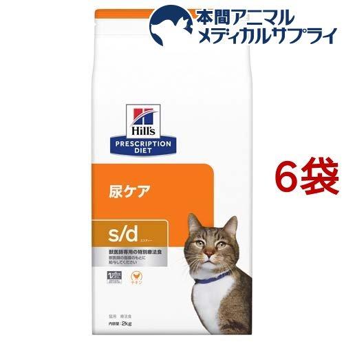 ヒルズ プリスクリプション・ダイエット 猫用 s/d 尿ケア チキン ドライ(2kg*6袋セット)【ヒルズ プリスクリプション・ダイエット】