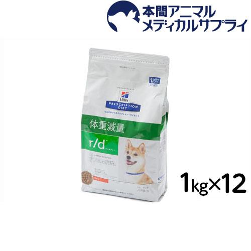ヒルズ 犬用 r/d ドライ 1kgx12個 【食事療法食】