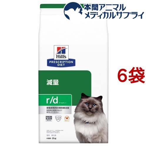 ヒルズ プリスクリプション・ダイエット 猫用 r/d 体重減量 チキン ドライ(2kg*6袋セット)【ヒルズ プリスクリプション・ダイエット】