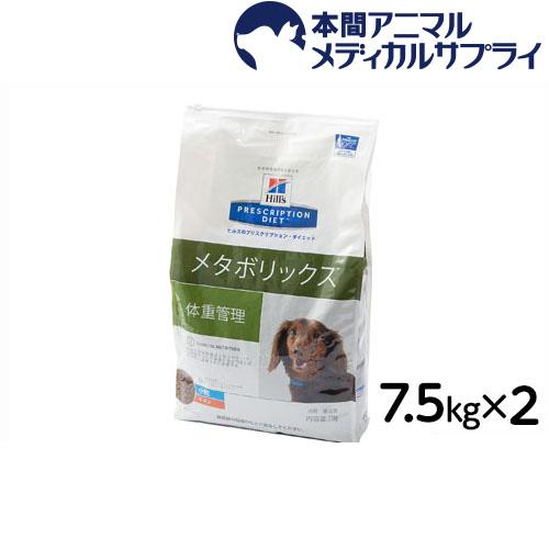 ヒルズ 犬用 メタボリックス 小粒チキンドライ 7.5kgx2個 【食事療法食】