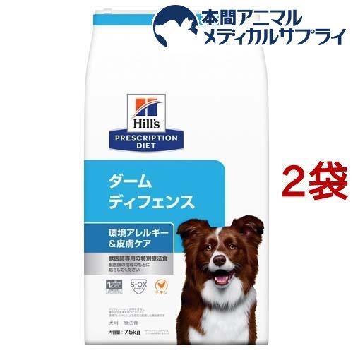 プリスクリプション・ダイエット 犬用 ダームディフェンス ドライ(7.5kg*2袋セット)【ヒルズ プリスクリプション・ダイエット】