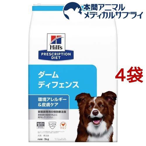 ヒルズ プリスクリプション・ダイエット ドッグフード ダームディフェンス 犬用(3kg*4袋セット)【ヒルズ プリスクリプション・ダイエット】