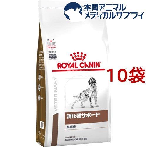 ロイヤルカナン 犬用 消化器サポート 高繊維 ドライ(1kg*10袋セット)【ロイヤルカナン(ROYAL CANIN)】