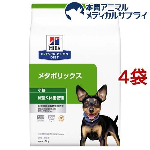 ヒルズ プリスクリプション ダイエット ドッグフード メタボリックス 犬用 初回限定 4袋セット 3kg 小粒 安い 激安 プチプラ 高品質