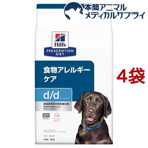 ヒルズ プリスクリプション・ダイエット 犬用 d/d サーモン&ポテト(3kg*4袋セット)【ヒルズ プリスクリプション・ダイエット】
