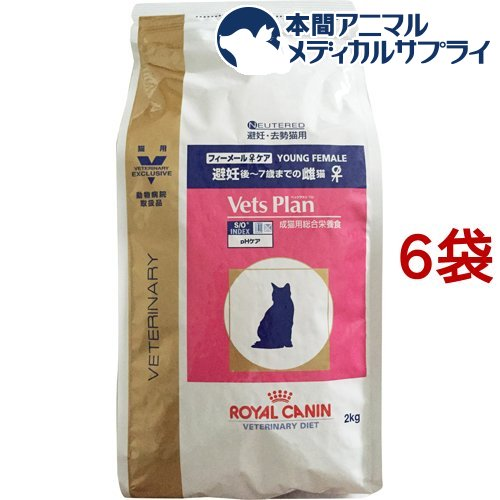 ロイヤルカナン 猫用 ベッツプラン フィーメールケア(2kg*6袋セット)【ロイヤルカナン(ROYAL CANIN)】