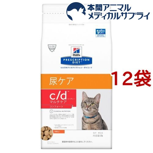 ヒルズ プリスクリプション・ダイエット 猫用 c/d マルチケア コンフォート(500g*12袋セット)【ヒルズ プリスクリプション・ダイエット】