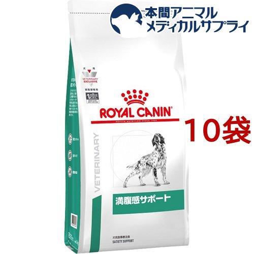 ロイヤルカナン 犬用 満腹感サポート ドライ(1kg*10袋セット)【ロイヤルカナン(ROYAL CANIN)】