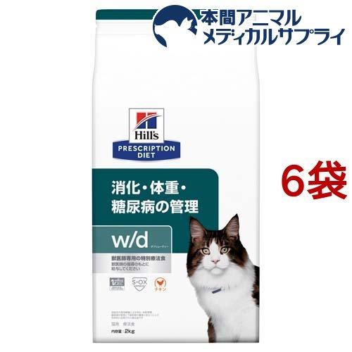 ヒルズ プリスクリプション・ダイエット 猫用 w/d 消化・体重の管理 チキン ドライ(2kg*6袋セット)【ヒルズ プリスクリプション・ダイエット】