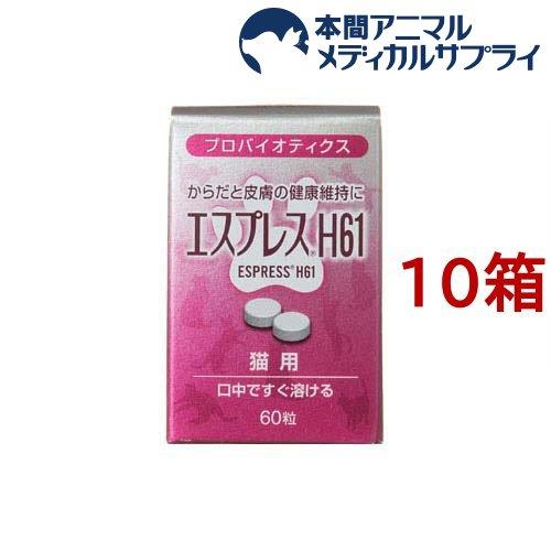 エスプレス H61 猫用(60粒*10箱セット)