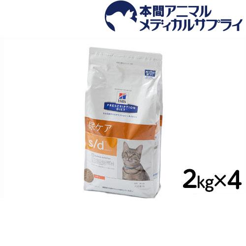 ヒルズ 猫用 s/d ドライ 2kgx4個 【食事療法食】