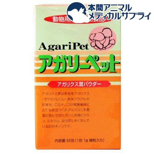 アガリーペット(1g x 50)2003_ma_item【共立製薬】