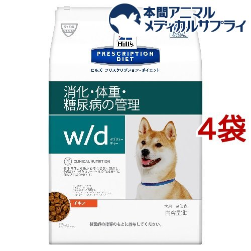 ヒルズ プリスクリプション・ダイエット 犬用 w/d 消化・体重・糖尿病の管理(3kg*4袋セット)【ヒルズ プリスクリプション・ダイエット】