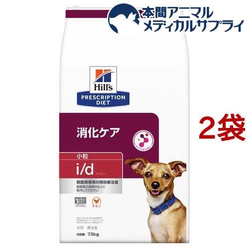 ヒルズ プリスクリプション・ダイエット i/d小粒 消化ケア(7.5kg*2袋セット)【ヒルズ プリスクリプション・ダイエット】