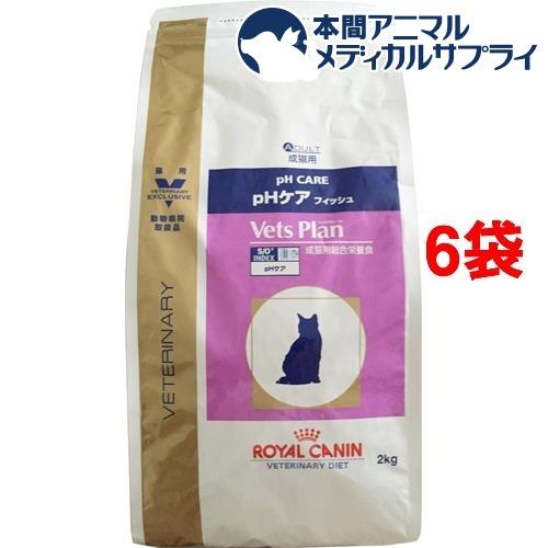 ロイヤルカナン 猫用 ベッツプラン pHケア フィッシュ(2kg*6袋セット)【ロイヤルカナン(ROYAL CANIN)】