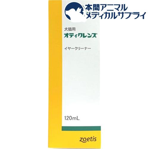 蔵 オティクレンズ 別倉庫からの配送 イヤークリーナー 120ml