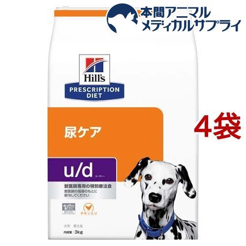 ヒルズ プリスクリプション・ダイエット 犬用 u/d 尿ケア プレーン ドライ(3kg*4袋セット)【ヒルズ プリスクリプション・ダイエット】