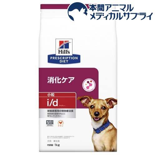 ヒルズ プリスクリプション ダイエット ドッグフード i d 返品送料無料 小粒 アイディー 購入 1kg 犬用