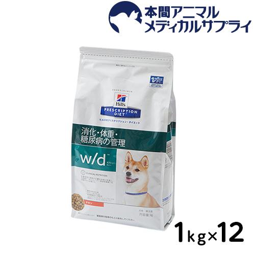 ヒルズ 犬用 w/d ドライ 1kgx12個 【食事療法食】