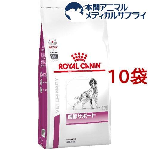 ロイヤルカナン 犬用 関節サポート ドライ(1kg*10袋セット)【ロイヤルカナン(ROYAL CANIN)】