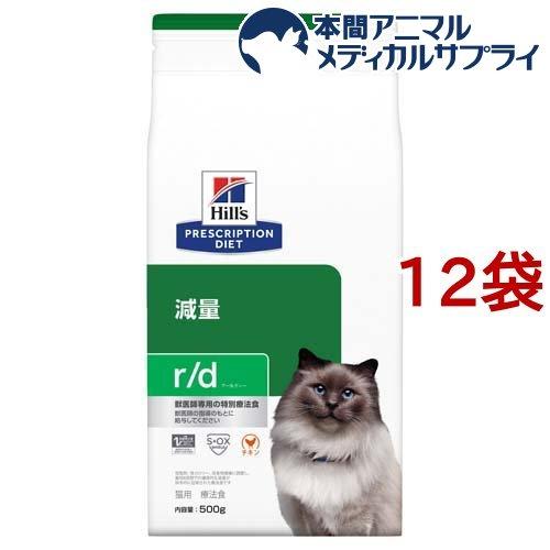 ヒルズ プリスクリプション・ダイエット 猫用 r/d 体重減量 チキン ドライ(500g*12袋セット)【ヒルズ プリスクリプション・ダイエット】