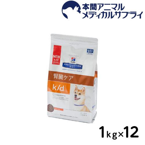 ヒルズ 犬用 k/d ドライ 1kgx12個 【食事療法食】