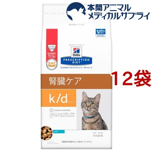 ヒルズ プリスクリプション・ダイエット 猫 k/d ツナ(500g*12袋セット)【ヒルズ プリスクリプション・ダイエット】