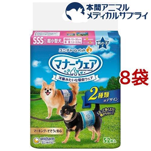 マナーウェア 男の子用 公式サイト SSSサイズ dog_sheets 8袋 実物 52枚入
