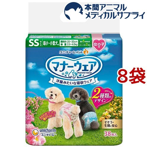 マナーウェア 女の子用 SSサイズ 8袋 38枚入 正規取扱店 dog_sheets 25%OFF