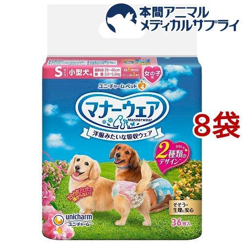 マナーウェア 女の子用 Sサイズ 36枚入 5%OFF dog_sheets 正規店 8袋