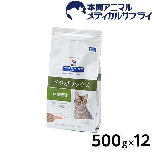 ヒルズ 猫用 メタボリックス 500gx12個 【食事療法食】