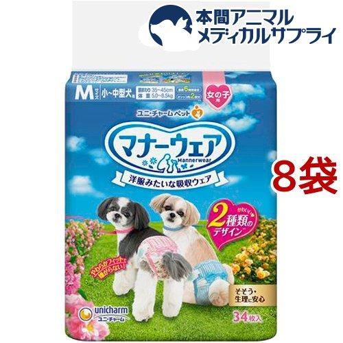 マナーウェア 女の子用 Mサイズ(34枚入*8袋)【dog_sheets】【マナーウェア】