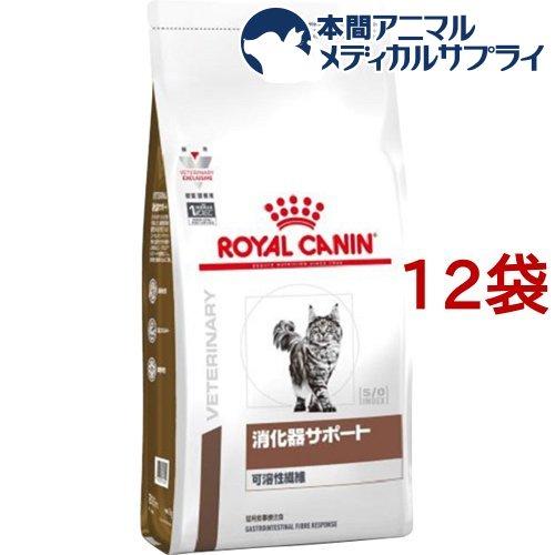 ロイヤルカナン 猫用 消化器サポート 可溶性繊維 ドライ(500g*12袋セット)【ロイヤルカナン(ROYAL CANIN)】