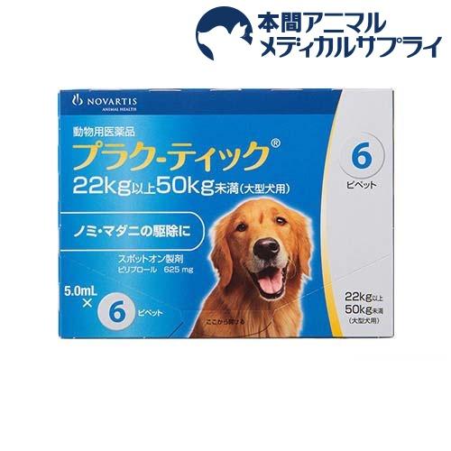【動物用医薬品】犬 プラク-ティック 22~50kg未満(5.0ml*6本)【エランコ】