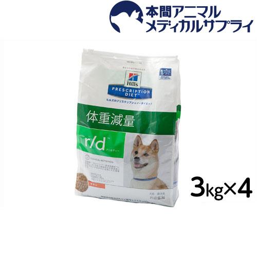 ヒルズ 犬用 r/d ドライ 3kgx4個 【食事療法食】