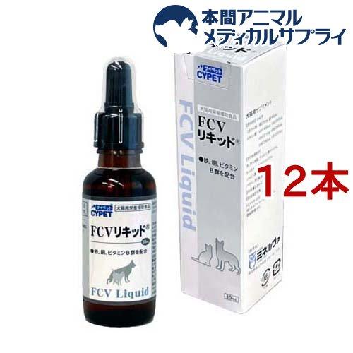 FCVリキッド(30ml*12本セット)