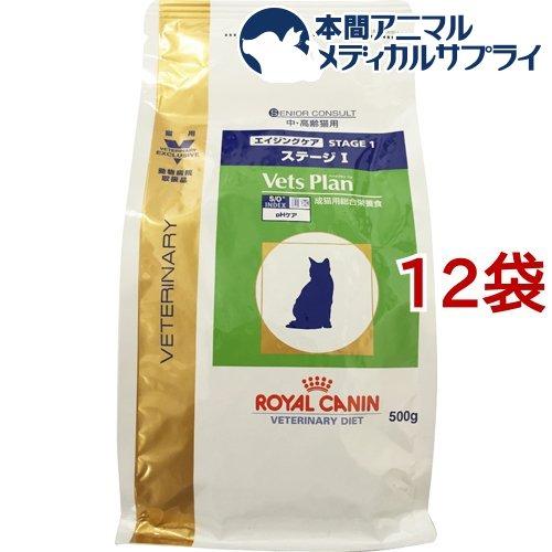 ロイヤルカナン ベッツプラン 猫用 エイジングケア ステージ1(500g*12袋セット)【ロイヤルカナン(ROYAL CANIN)】