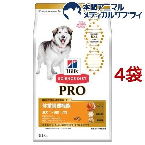 サイエンスダイエット プロ 犬用 健康ガード 体重管理 小粒 1~6歳(3.3kg*4袋セット)【サイエンスダイエット】