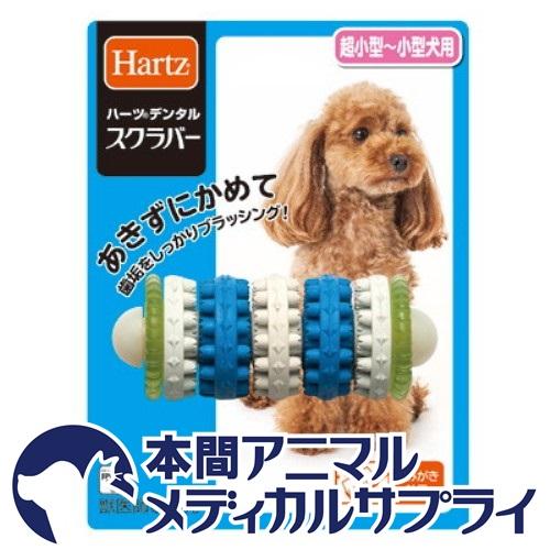 赫茨(Hartz)dentarusukuraba S(超小型的~小型狗事情)