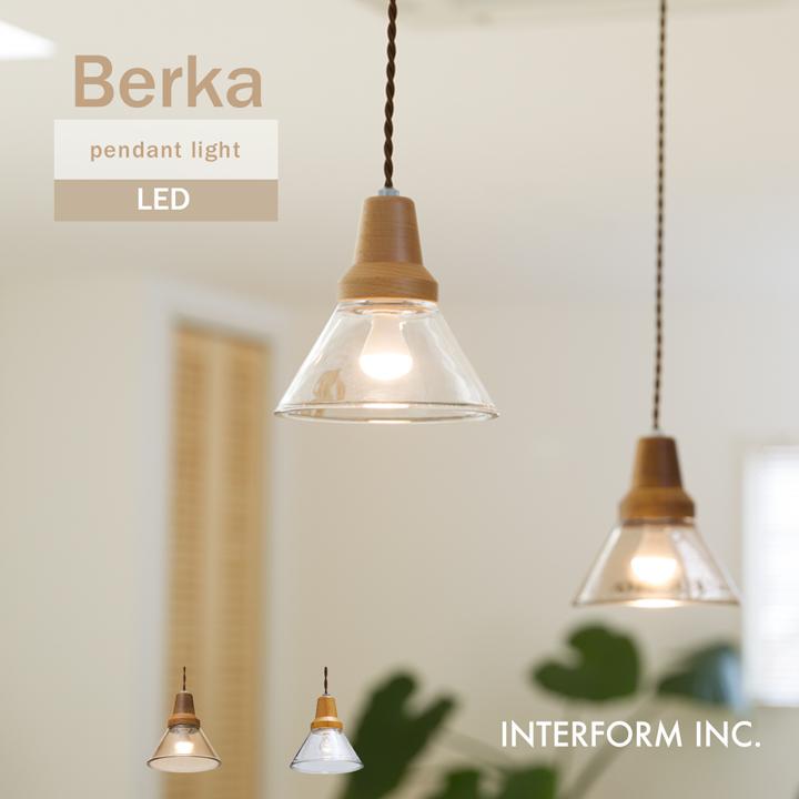 ペンダントライト ガラス 北欧 LED電球付き ナチュラル おしゃれ ブラウン Berka ベルカ INTERFORM