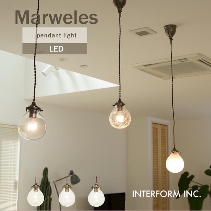 ペンダントライト LED電球付き ガラス アンティーク おしゃれ Marweles マルヴェル INTERFORM