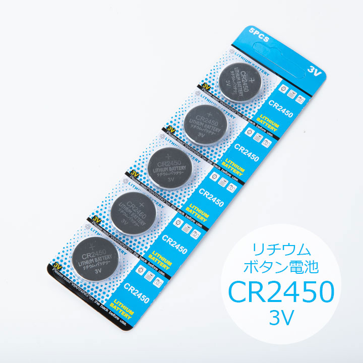 まとめ買い特価 リチウム ボタン電池 CR2450 AL完売しました。 ポイント消化 WY 5個セット