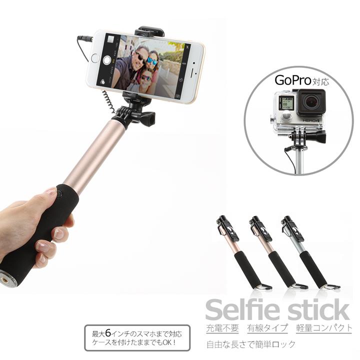販売実績No.1 送料無料 自撮り棒 手元シャッター付き セルカ棒 セルフィースティック 有線タイプシャッターボタン WY ポイント消化 iPhone6s 付与 iPhone6 GoPro対応