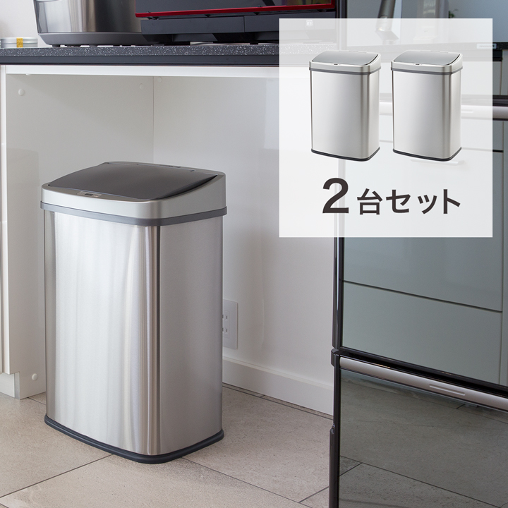 2台セット【10%OFF】ゴミ箱 おしゃれ センサー自動開閉 大容量45リットル ふた付き 2分別使用可能 45リットルゴミ袋対応 ステンレス ダストボックス WY