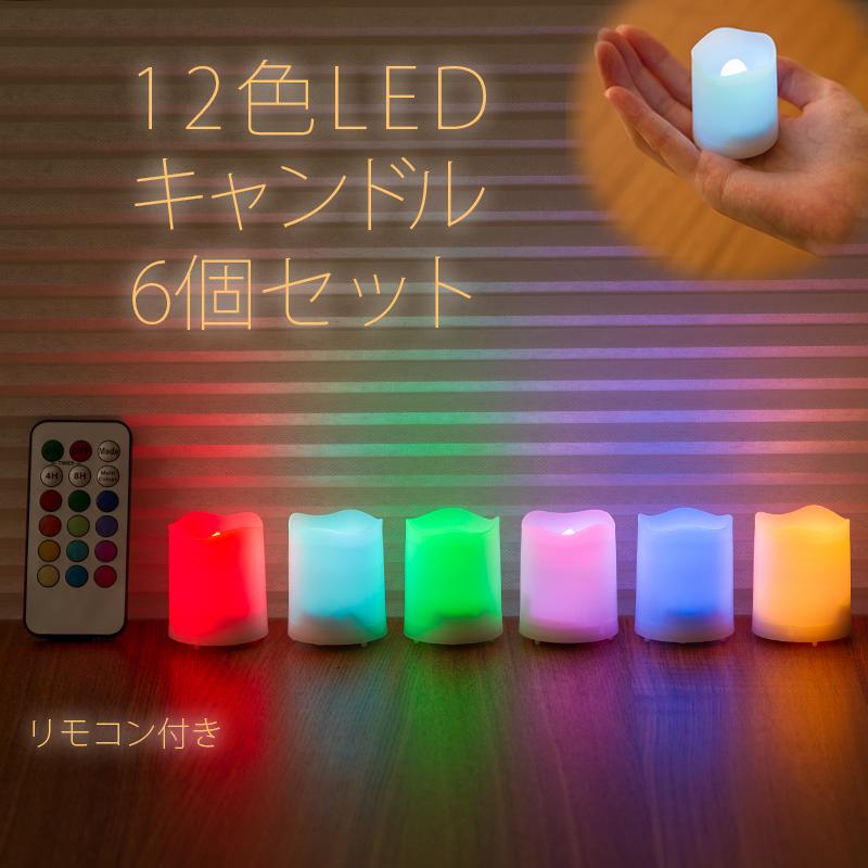 【送料無料_あす楽対応】 小さな12色LEDキャンドルライト 6点セット 電池式 リモコン付き 自動消灯タイマー ティーライトキャンドル WY