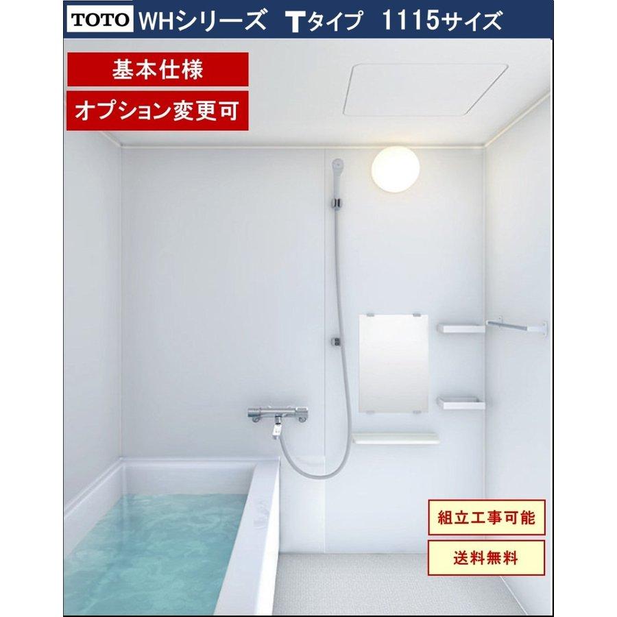 TOTO WHシリーズ1115サイズ Tタイプ 基本仕様  マンションリモデルバスルーム(オプション対応、メーカー直送)【関東限定】