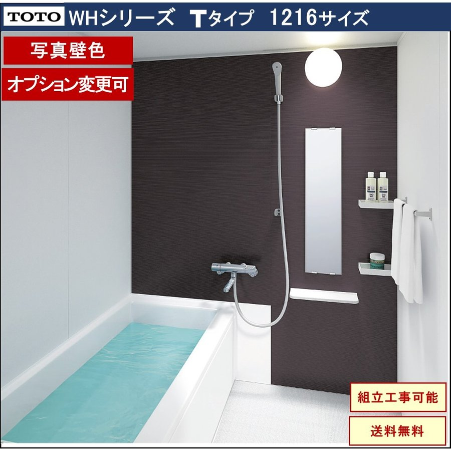 TOTO WHシリーズ 1216サイズ Tタイプ サーモス水栓 収納棚 鏡付 マンションリモデルバスルーム 写真セット(オプション対応、メーカー直送)【関東限定】